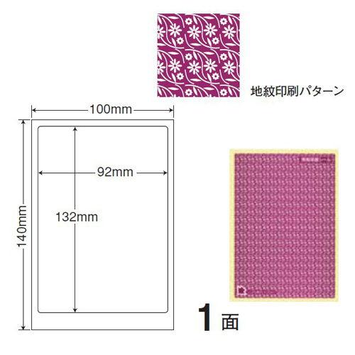 東洋印刷 ラベルシール nana 目隠しシール 貼り直しできる簡易タイプ バイオレッド 500シート PPE-1V