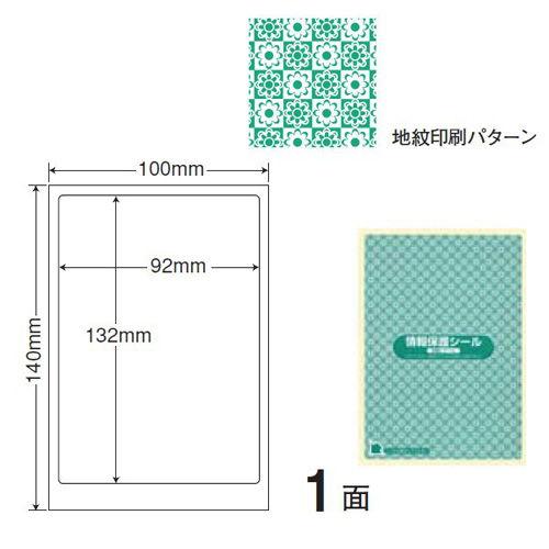 東洋印刷 ラベルシール nana 目隠しシール 貼り直しできないセキュリティタイプ グリーン 500シート PPI-1G