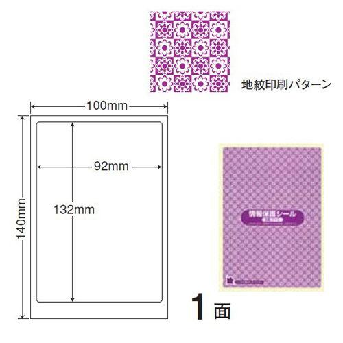 東洋印刷 ラベルシール nana 目隠しシール 貼り直しできないセキュリティタイプ バイオレッド 500シート PPI-1V