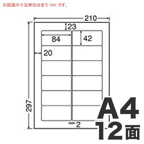 東洋印刷 マルチラベル ワールドプライスラベル A4 500シート WP01204