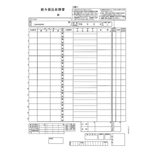 PCA 給与振込依頼書 単票 【旧品番:PA1122】 PA1122F