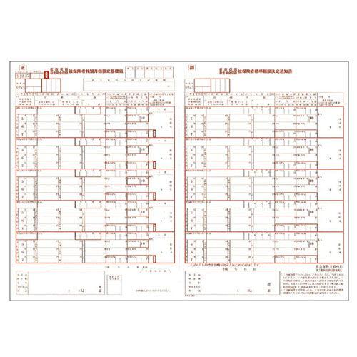 PCA 月額算定基礎届 単票 【旧品番:PA1141】 PA1141F【他商品と同時購入不可】