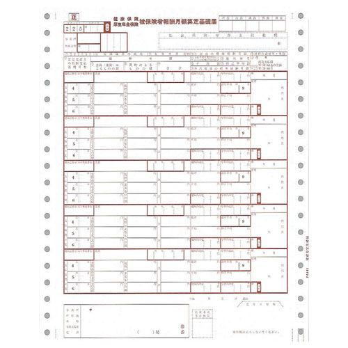 PCA 月額算定基礎届 連続 【旧品番:PA141】 PA141F【他商品と同時購入不可】
