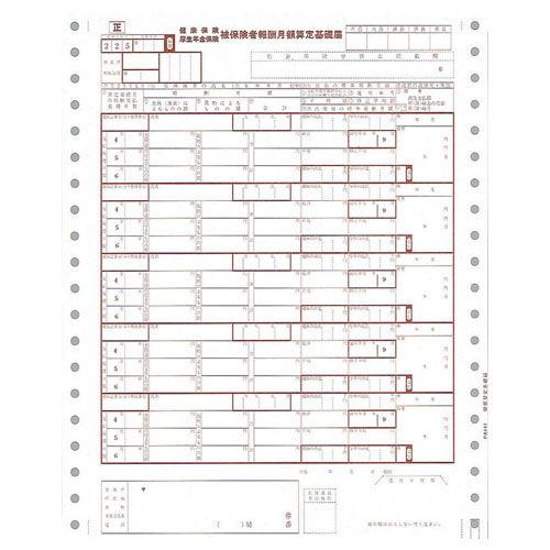 PCA 月額算定基礎届 連続 【旧品番:PB141】 PB141F