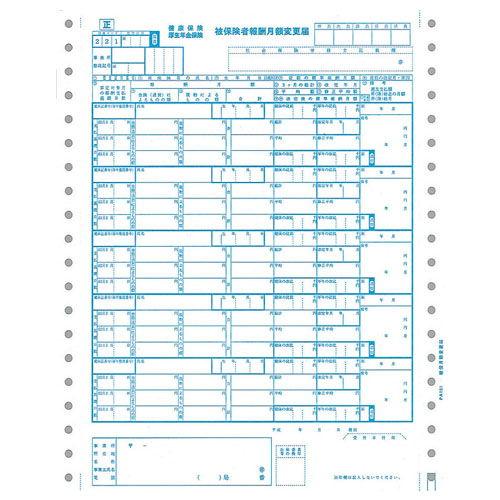 PCA 月額変更届 連続 【旧品番:PA151】 PA151F【他商品と同時購入不可】