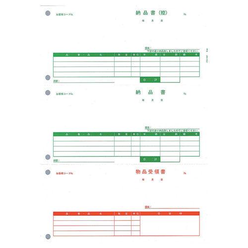 PCA 納品書 単票 (納品書(控)/納品書/受領書) 【旧品番:PA1302】 PA1302F