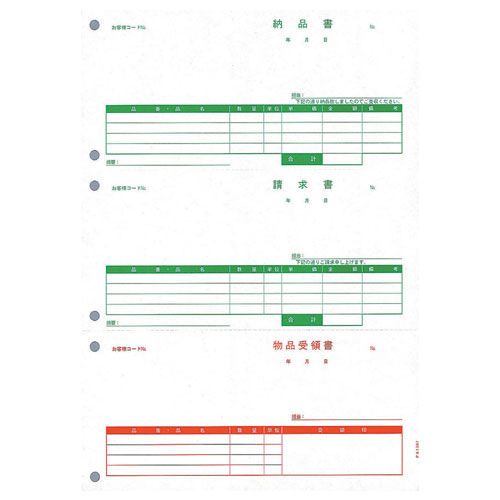 PCA 納品書 単票 (納品書/請求書/受領書) 【旧品番:PA1307】 PA1307F