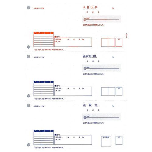 PCA 領収証 単票 (入金伝票/領収証(控)/領収証) 【旧品番:PA1341】 PA1341F