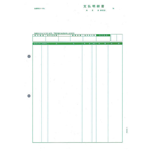 PCA 支払明細書 単票 【旧品番:PA1351-1】 PA1351-1F