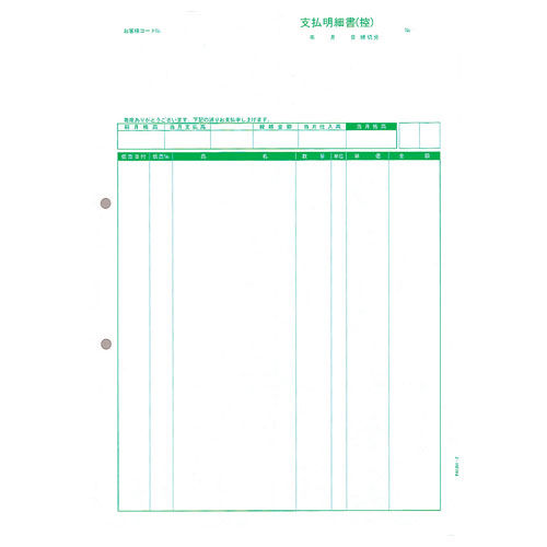 PCA 支払明細書(控) 単票 【旧品番:PA1351-2】 PA1351-2F
