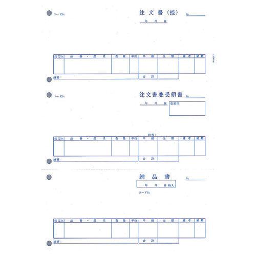 PCA 注文書 単票 (注文書(控)/注文書兼受領書/納品書) 【旧品番:PA1361】 PA1361F