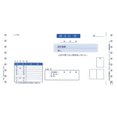 PCA 領収書 連続 【旧品番:PA341】 PA341F
