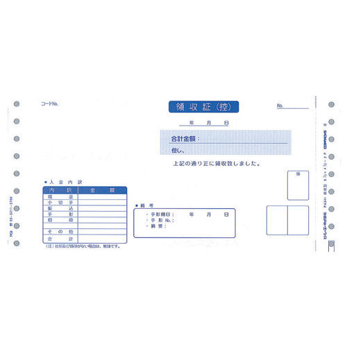 PCA 領収書 連続 【旧品番:PB341】 PB341F