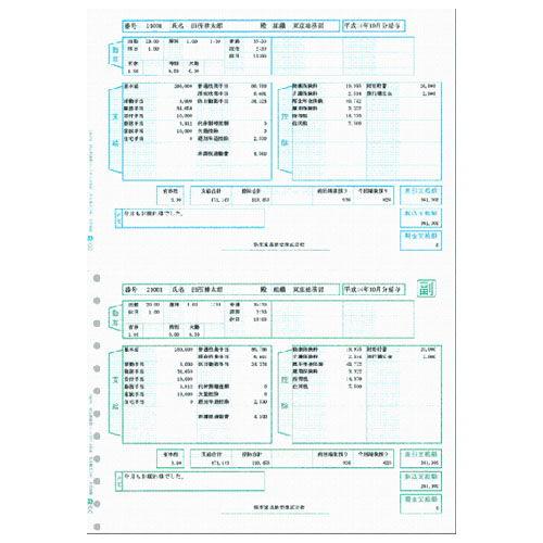 PCA 給与明細書2P 連続 200027