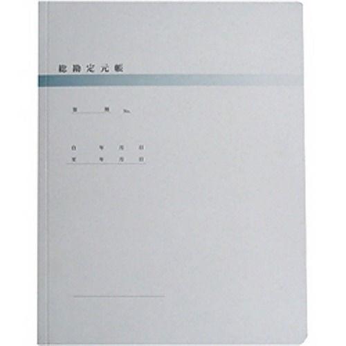 エプソン 総勘定元帳Fファイル 背厚25mm (2穴) A4 5冊入 KXNJBD13【他商品と同時購入不可】
