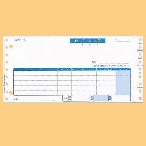 ヒサゴ 納品書 ドット GB45対応 BP0101