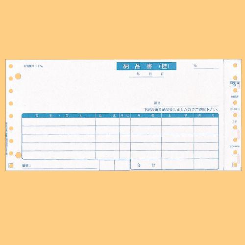 ヒサゴ 納品書 ドット GB480対応 BP01024P