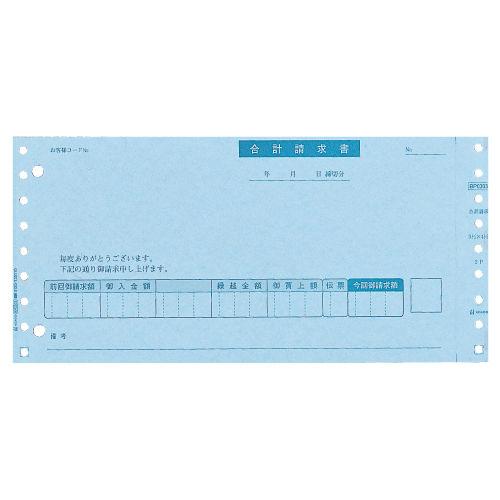 ヒサゴ 合計請求書 ドット GB483対応 BP0303