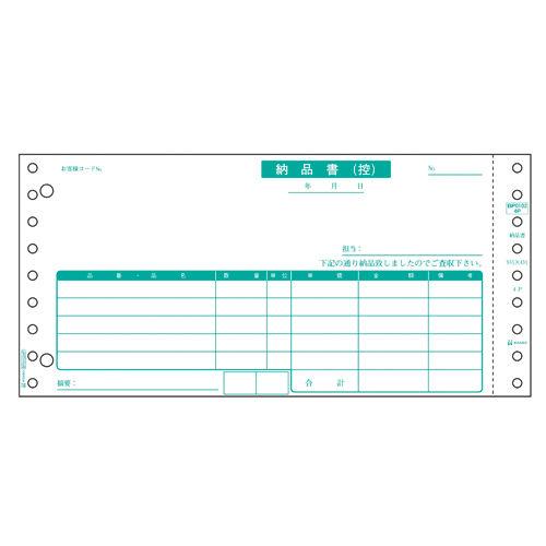 ヒサゴ 納品書 500セット BP01024P