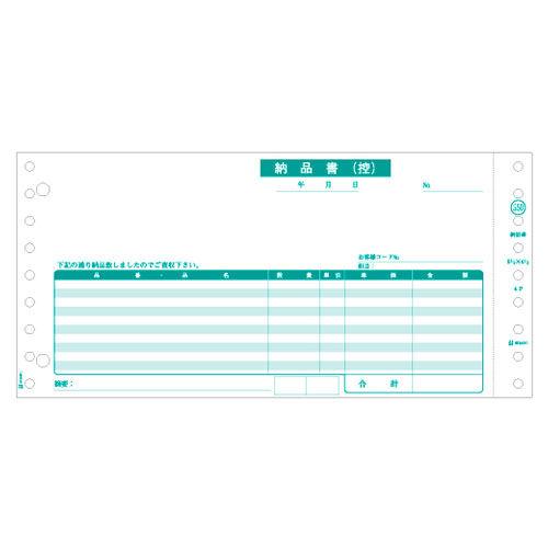 ヒサゴ 納品書 GB550