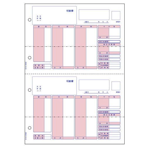 ヒサゴ 給与明細書 ベストプライス版 BP1203