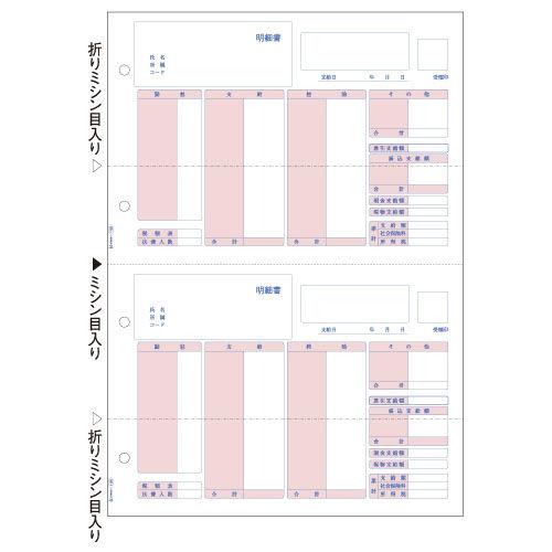 ヒサゴ 給与明細書 GB1150