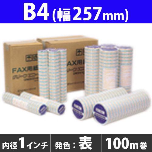 FAX用紙 グリーンエコー 257mm×100m×1インチ B4 1本