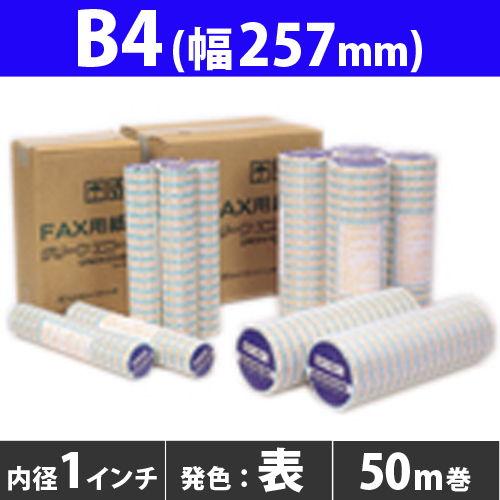 FAX用紙 グリーンエコー 257mm×50m×1インチ B4 1本