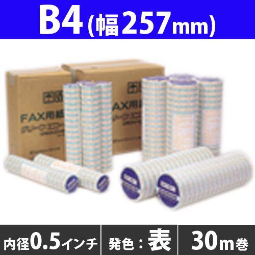 FAX用紙 グリーンエコー 257mm×30m×0.5インチ B4 1本