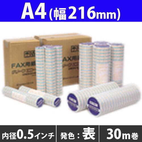 FAX用紙 グリーンエコー 216mm×30m×0.5インチ A4 1本
