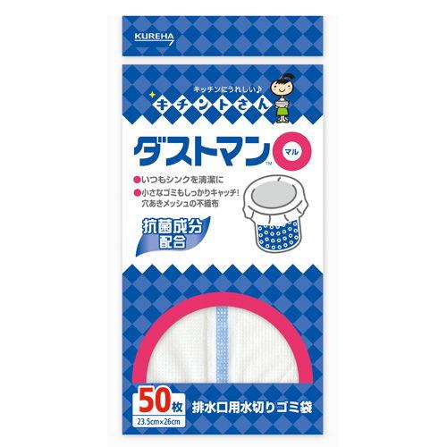 呉羽化学 水切り袋 ダストマン お徳用 ダストマン 丸排水口用 50枚入