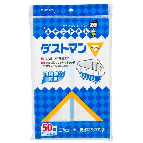 呉羽化学 水切り袋 ダストマン お徳用 ダストマン 三角コーナー用 50枚入
