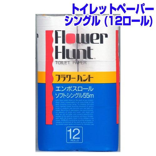 西日本衛材 フラワーハント トイレットペーパーシングル 55m 12ロール 1パック