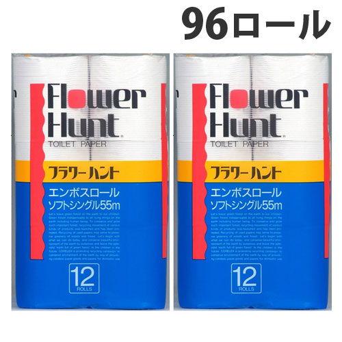 西日本衛材 フラワーハント トイレットペーパーシングル 55m 12ロール 8パック