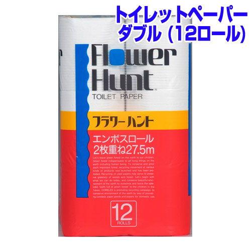 西日本衛材 フラワーハント トイレットペーパーダブル 27.5m 12ロール 1パック