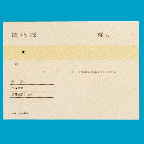 請求書 2枚複写 B6 20枚 10冊 43221-1620