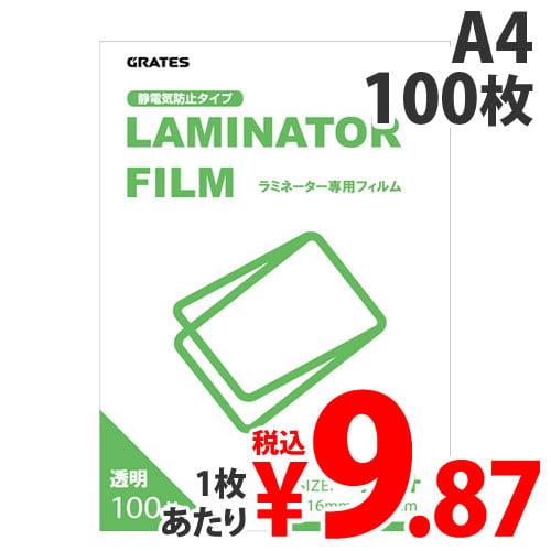 M&M ラミネーターフィルム GRATES A4サイズ 100枚入