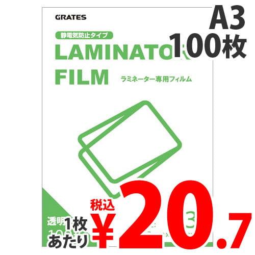 M&M ラミネーターフィルム GRATES A3 100枚入