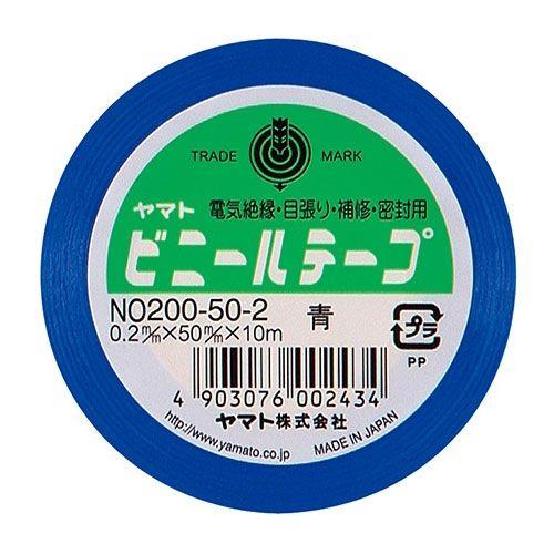 ヤマト ビニールテープ 50mm×10m 青 NO200-50-2