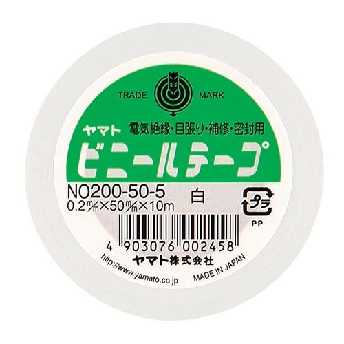 ヤマト ビニールテープ 50mm×10m 白 NO200-50-5