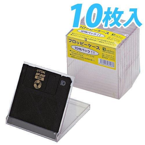 明晃化成工業 メディアケース フロッピーケース 10枚 KSC9-1F10C