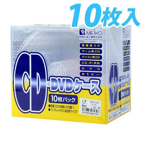 明晃化成工業 メディアケース CD/DVDケース クリア 10枚 KSC-13C10C