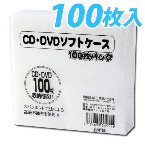 明晃化成工業 メディアケース CD・DVD不織布ソフトケース 100枚