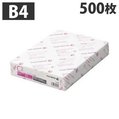 富士ゼロックス コピー用紙 モノクロ・カラー兼用 コピーペーパーC2 B4 500枚 V437
