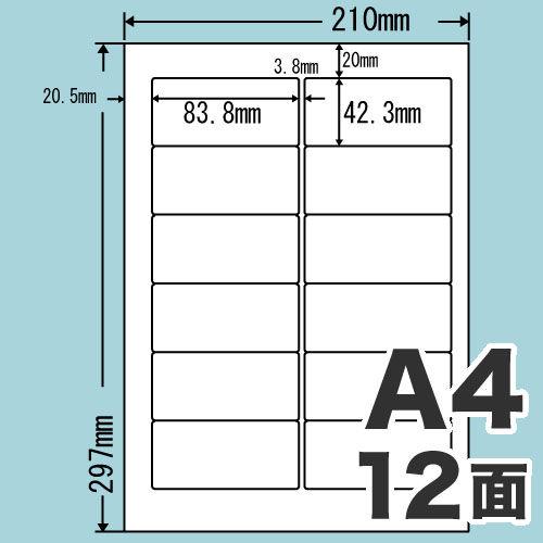 東洋印刷 ラベルシール nana 汎用タイプ A4 100シート FJA210