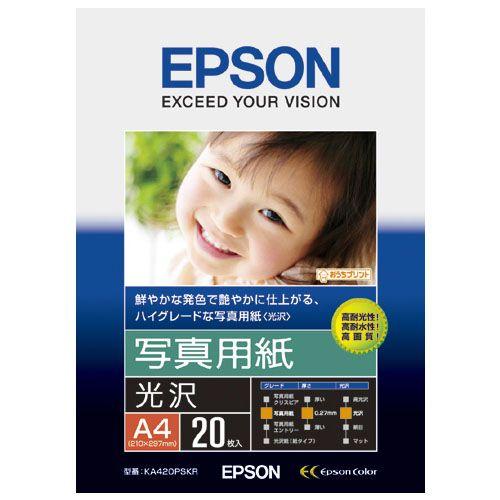 エプソン 写真用紙 厚手タイプ A4 20枚