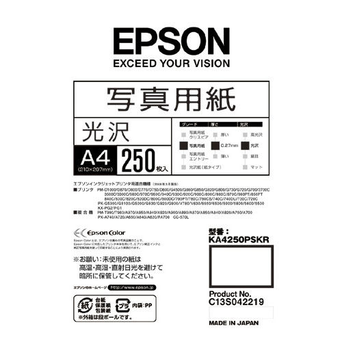 エプソン 写真用紙 厚手タイプ A4 250枚