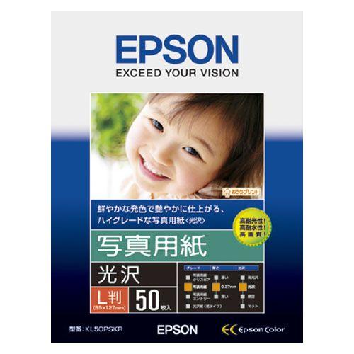 エプソン 写真用紙 光沢 L判 50枚