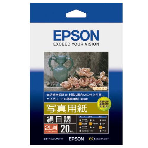 【売切れ御免】エプソン 写真用紙 絹目 2L判 20枚