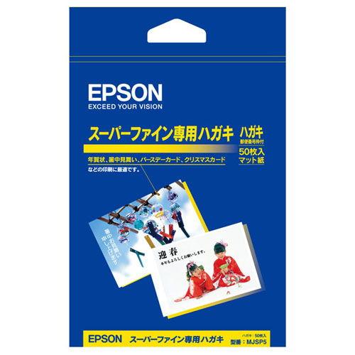 エプソン インクジェットプリンタ用 スーパーファイン専用 はがき 50枚 MJSP5